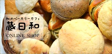 蔵日和/天然酵母パン