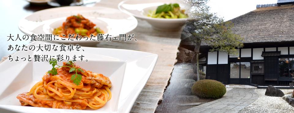 大人の食空間にこだわった藤右ェ門が、あなたの大切な食卓を、ちょっと贅沢に彩ります。